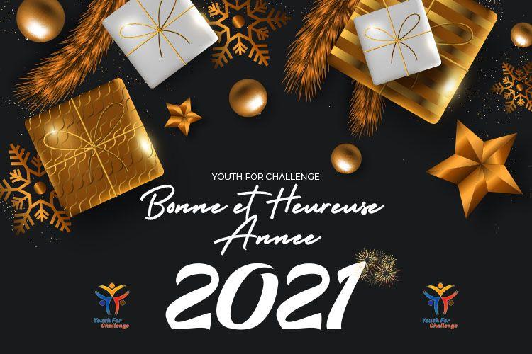 2021年新年快乐!